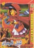 Little Red Ridinghood - Animation in Farsi (DVD)