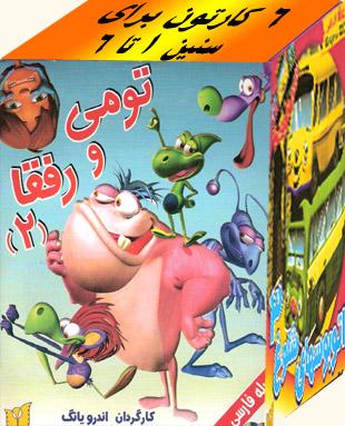 Kids Gift Basket # 8 (6 DVDs) - Animations