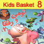 Kids Gift Basket # 8 (6 DVDs) - Animations in Farsi