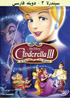 Cinderella 3 dubbed in Farsi (DVD)