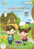 Teaching Farsi and English Alphabets to Children (DVD)