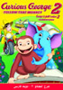 Curious George Part 2 in Farsi Language (DVD)