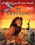 Lion King  Part 1 in Farsi Language (DVD)