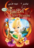 Tinkerbell 2 dubbed in Persian (DVD)
