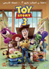 Toy Story 3 dubbed in Persian (DVD)