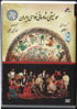 Traditional Music of Iran by Erfan Group (DVD)