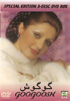 Googoosh 3-DVDs Collection Set