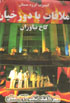 Mastan Group Molaghat Ba Doozakhian (DVD)