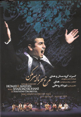 Parva Homay and Mastan group - Morghe Sahar (DVD)