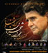 Shajarian Live in Concert - Dubai 2011 (DVD)