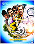 Paytakht 4 TV Series (10 DVDs) سریال پایتخت 4
