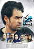 Sakenine Tabaghe Vasat - Residents of middle floor (DVD)