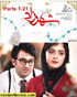 Complete Shahrzad TV Series Parts 1 to 29 (20 DVDs) سریال شهرزاد