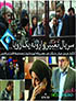 Tabire Varooneh Yek Roya TV Series (10 DVDs)