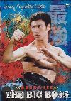 The Big Boss [DVD] (2008) Bruce Lee (Siu Lung); Maria Yi; James Tin Jun; Nora...