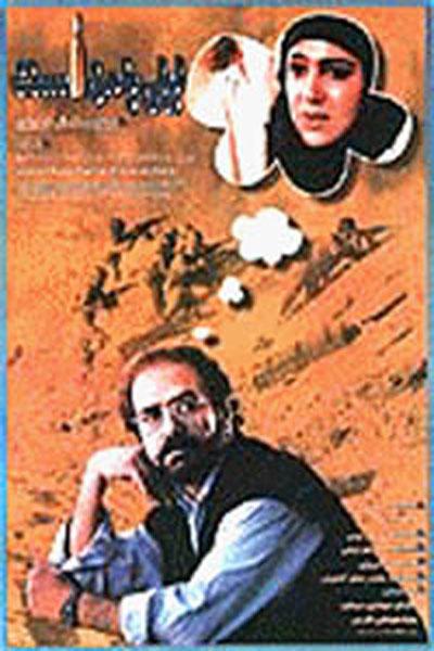 Leily Ba Man Ast movie