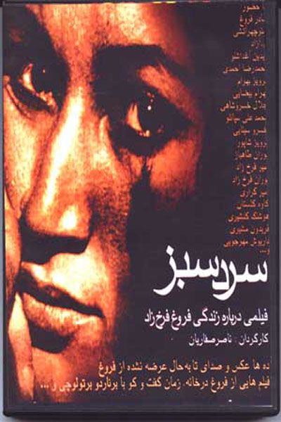 DF- Sard-e Sabz - Life of Forough Farrokhzad (DVD)