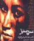 Sarde Sabz - Life of Forough Farrokhzad (DVD)
