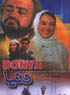 Donya , Comedy (DVD), w/Eng Subtitles