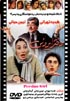 Dokhtar Irooni (Persian Girl) DVD