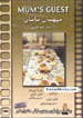 Mehmane Maman (Mom's Guests) DVD