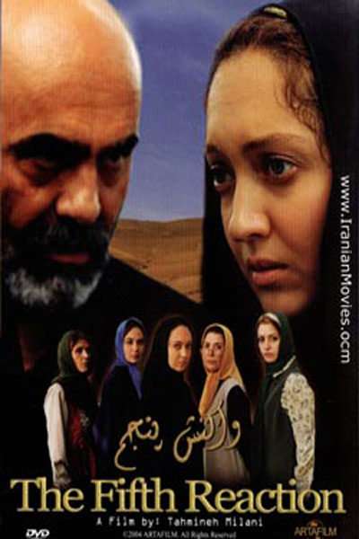 The Fifth Reaction (DVD)