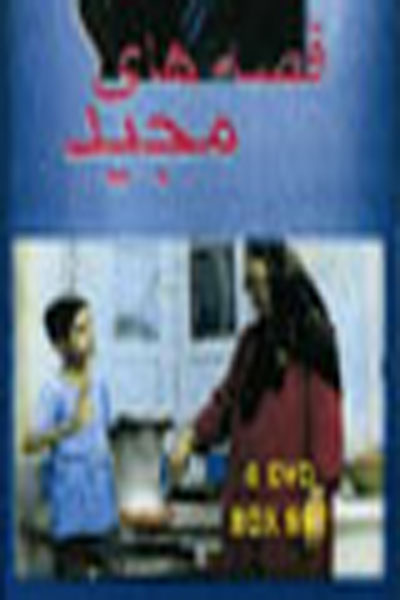 Majid Stories (4 DVD Box Set)
