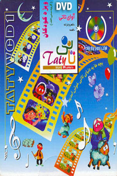 Avaye Tati (Kid's Animation) - DVD آوای تاتی