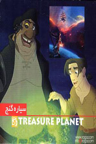 Treasure Planet Animation - سیاره گنج