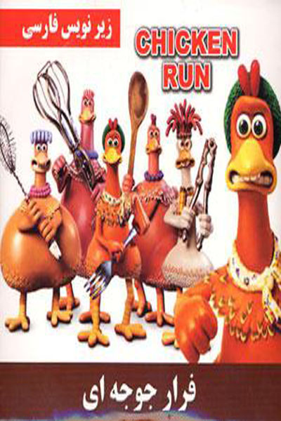 Chiken Run, Animation in Farsi - فرار جوجه ای