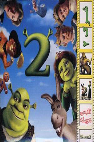 Shrek 2, Animation in Farsi (DVD) شرک 2