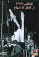 Iranian Revolution of 1979 (DVD)