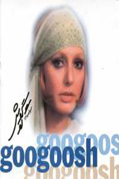 Googoosh's Films Set # 2 (7 DVDs) - Old B/W films