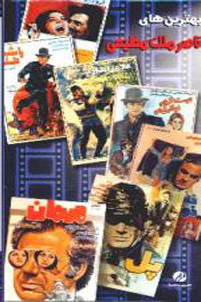 Naser Malek Motie Films (7 DVDs) - Old B/W films