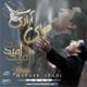 Omid Havaye Azadi Music Album -  هوای آزادی (CD)