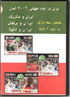 Iran in 2006 World Cup in Germany (3 DVDs)